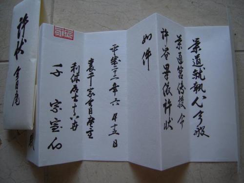 chukyu-kyojou2.jpg