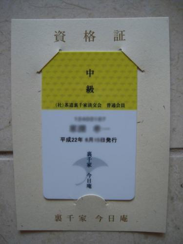 chukyu-kyojou3.jpg
