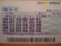 2009_0116波情報0008