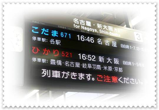 9,12お帰り1