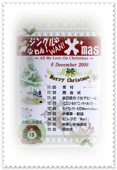 12,7クリスマス会1