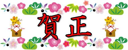 2010,1,1年賀状1