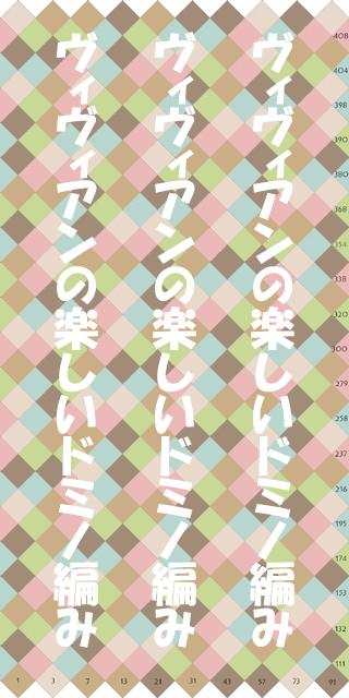 ドミノ編みショール配色2