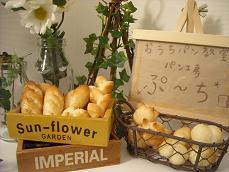 玄関 de ミニミニ おうちパン屋さん 2
