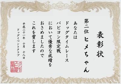 20091018himepapi.jpg