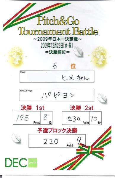 20091223end3.jpg
