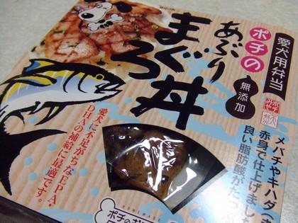 20091225maguro.jpg