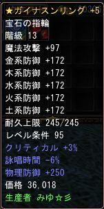 11-11 00-36 ガイナスン♪