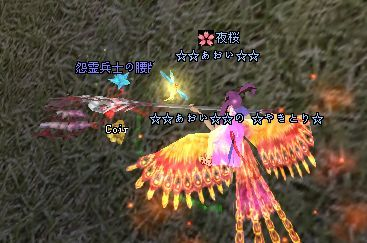 2008-12-10 22腰牌げっと♪