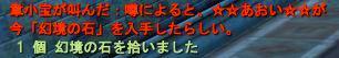 2008-12-11 00石♪