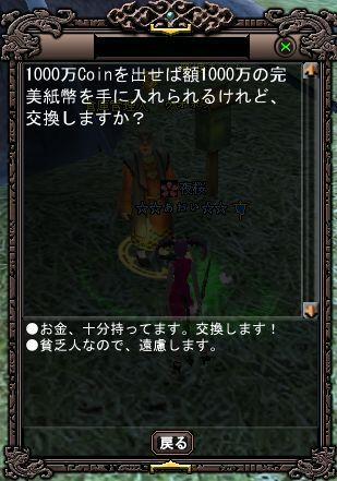 2008-12-12 23Σ(・ω・ノ)ノ