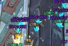 2008-12-13 00石~♪