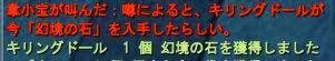 2008-12-14 01石~~♪