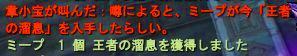 2008-12-15 01溜息♪
