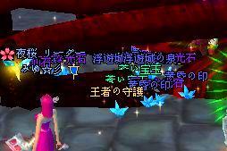 2008-12-15 22-03 守護♪
