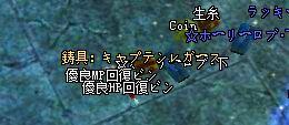 2008-12-18 01-11 れがーす♪