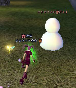 2008-12-20 00-15 雪だるま♪