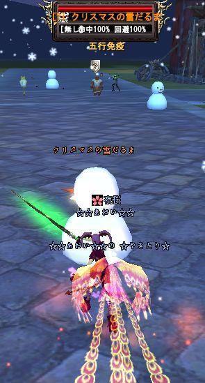 2008-12-21 13-10 ゆきだるま♪