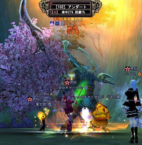 2008-12-21 23-58 アンダート♪
