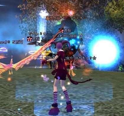 2008-12-25 21-46 ブルーライオン♪