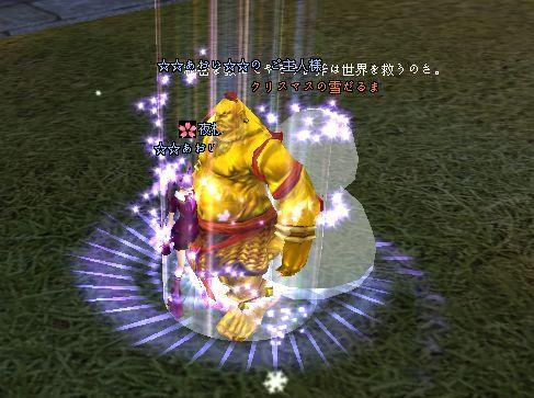 2008-12-29 23-13 おっさんレベUP♪
