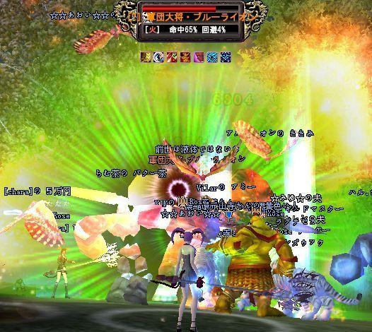 2009-01-08 21-45 強襲♪