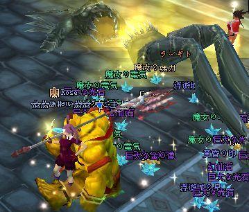 2009-01-12 01-04 魔女の魂力♪