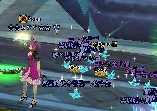 2009-03-19 00-05 幻境の石♪