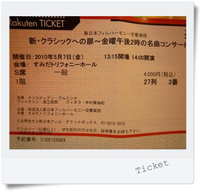 チケット_edited-1.jpg