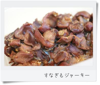 すなぎもジャーキー_edited-1.jpg