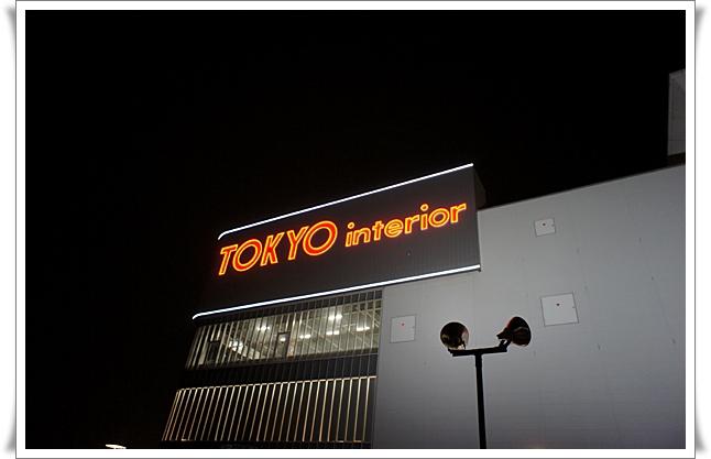 東京インテリア.jpg