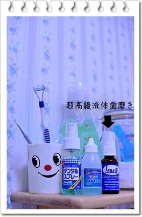 液体歯磨き.jpg