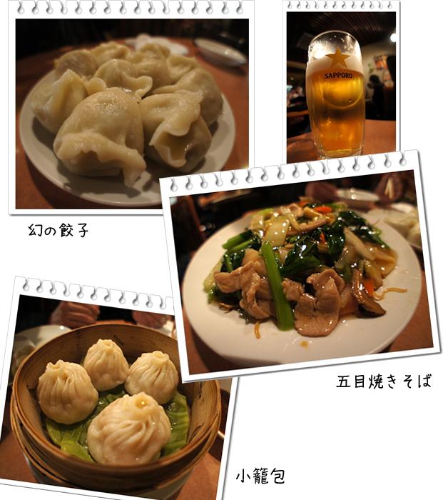 山東料理.jpg