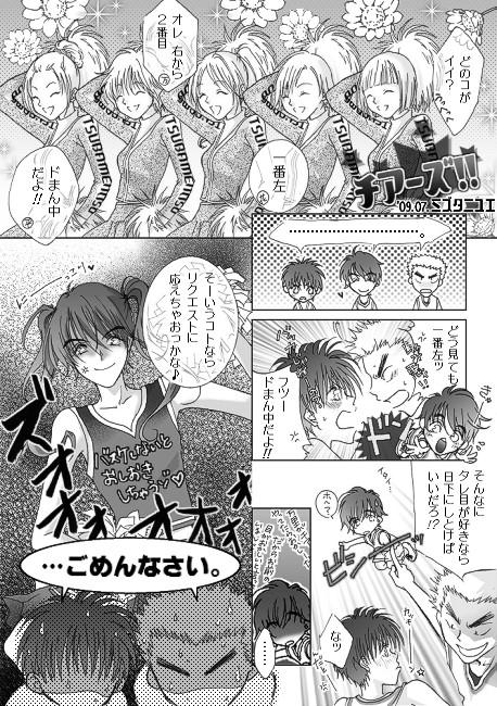 っポイ! ,ラストゲーム(後編),