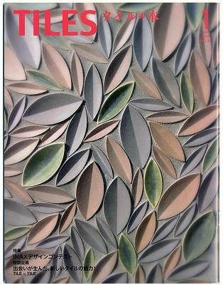 タイルの本201001