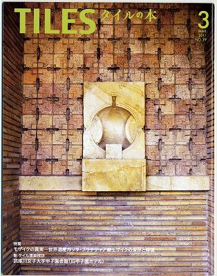 tiles201103.jpg