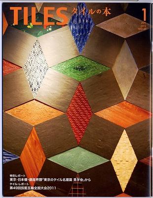 tiles201201.jpg