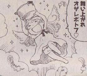 花さん飛翔
