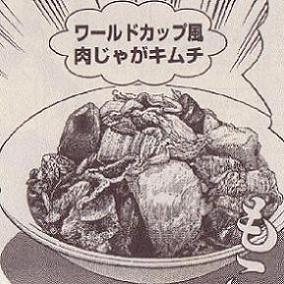 ワールドカップ風肉じゃがキムチ図