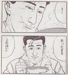 五郎ちゃん満足