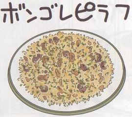 ボンゴレピラフ図