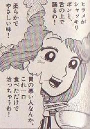 ヒラメと栗田さん
