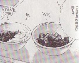 うなぎと高菜と卵の混ぜご飯の具