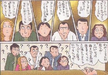 クッキングカンタンタン漫画2
