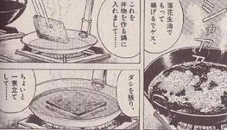 揚げ豆腐丼の作り方
