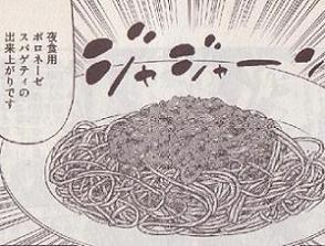 夜食用ボロネーゼスパゲティ図