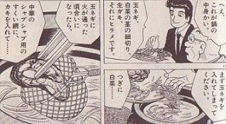 鍋の具と食べ方