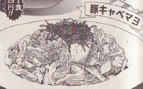 豚キャベマヨネーズ図
