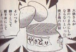 焼き鳥缶詰の親子丼作り方