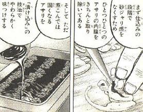 アサリの海苔巻き作り方1